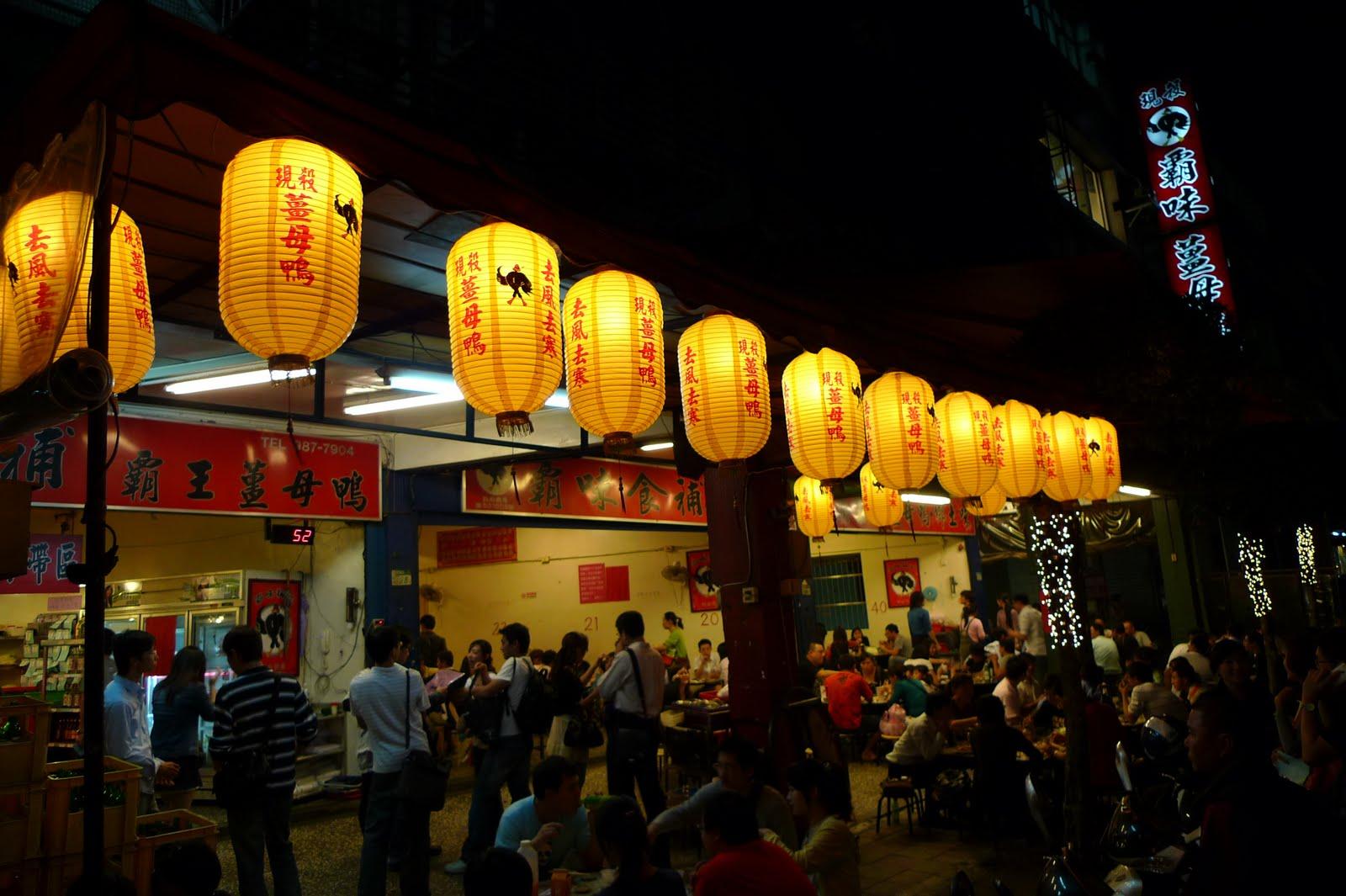 吃飽了沒: 臺北縣三重市--霸味薑母鴨