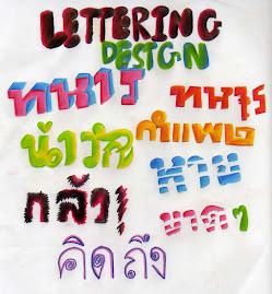 การออกแบบตัวอักษร