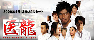 Iryu - Team Medical Dragon Season 1 (Japanese Drama 2006)