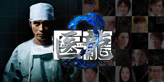 Iryu - Team Medical Dragon Season 2 (Japanese Drama 2007)
