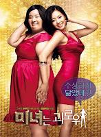 200 Pounds Beauty (KOREAN 2006)