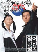 Please Teach Me English (KOREA 2003)
