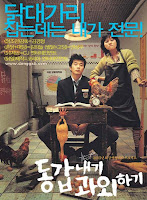 My Tutor Friend (KOREA 2003)