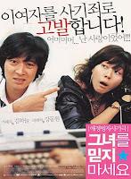 Too Beautiful to Lie (KOREA 2004)