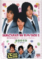 Hanazakari no Kimitachi e (JDrama 2007)