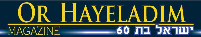 OR HAYELADIM Magazine | Judaísmo, Sionismo, Torah, España, Madrid, Judaism, Israel