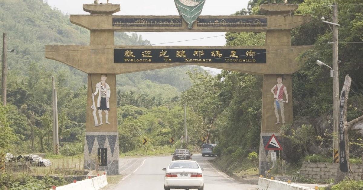 2008全國社區大學本土教育計畫: 20085/17高雄原住民部落大學:那瑪夏鄉聚落文化與生態體驗