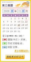 新浪東方黃曆查詢