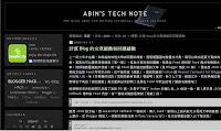 計算 Blog 的文章總數和回應總數@Abin's Tech Note