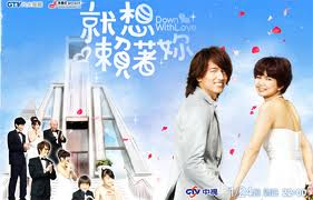 Down with love drama episode 1