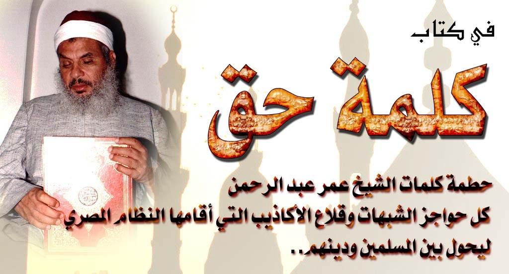 كتاب كلمة حق للشيخ عمر عبد الرحمن pdf