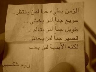مسرحيات لشكسبير مترجمة باللغة العربية