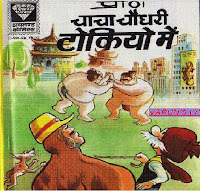 aabbcc: Chacha Chaudhary Comics Collection