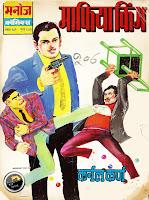 Karnal Karn comics Colonol Karn Comics Manoj comics download