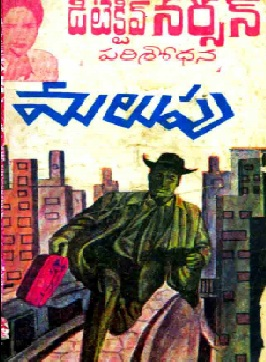 TELUGU NOVELS DETECTIVE IN PDF