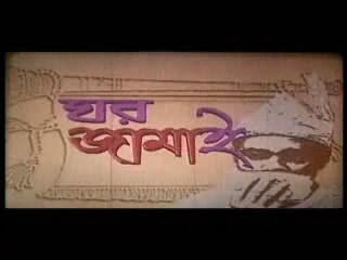 ghor jamai bangla full movie download