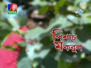 Third person singular numbe free download bangla telefilm ~ bangla.