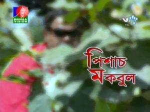 Download bangla natok jorda jamal, jan 30, in a world () bluray p.