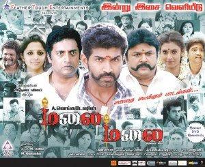 Malai tamil movie mp3 songs - Bleach episode 281 english dubbed