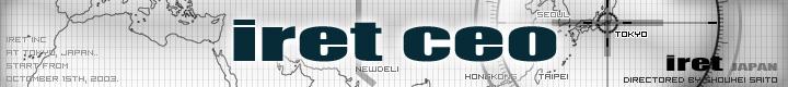 [iret-ceo] アイレット株式会社CEOブログ