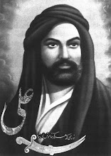 Hazrat Imam Ali al Murtadha