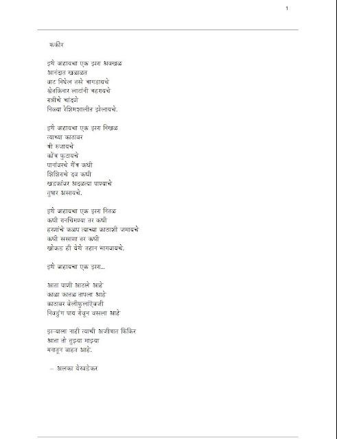 Between Silences: Fakir - a Marathi poem