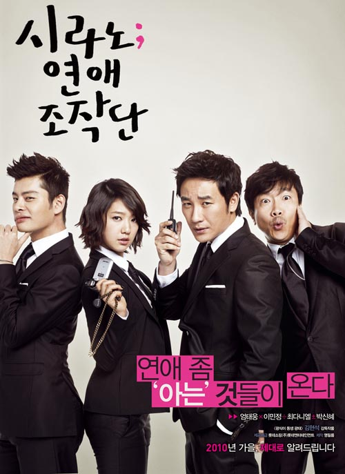 23 Soundtrack Lagu Dating Agency Cyrano
