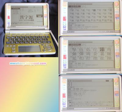 칸지겐 전자사전, 간지겐, 한자원 漢字源