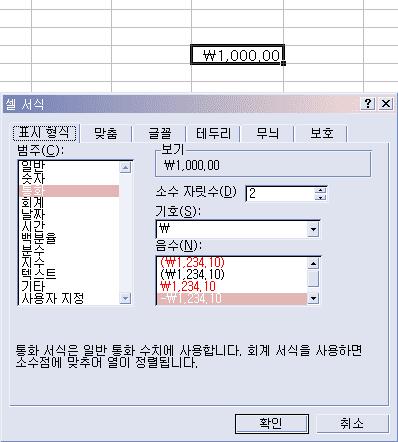 엑셀 통화 기호
