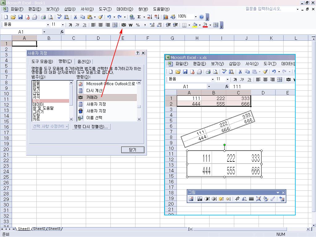 Excel 카메라로 사진 찍는 방법