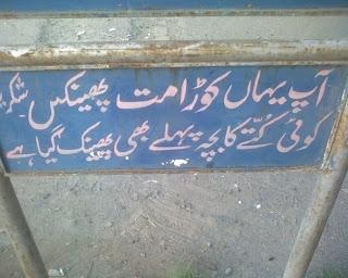 Fresh Funny SMS in Urdu | English | Hindi | Punjabi: February 2010