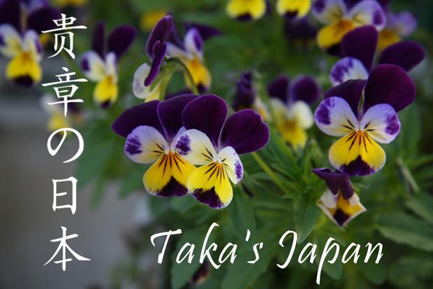 貴章の日本 Taka's Japan