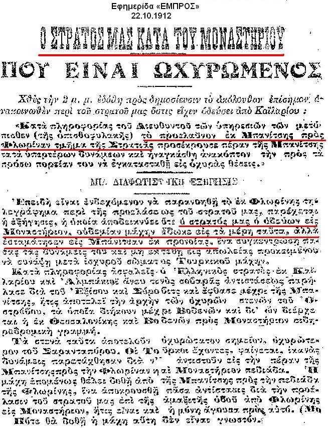 [1912.10.22.Στρατος+κατα+Μοναστηρίου.jpg]