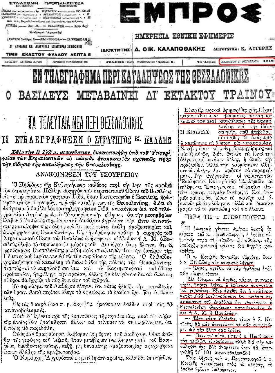 [1912.10.27.Θεσσαλονικη.jpg]