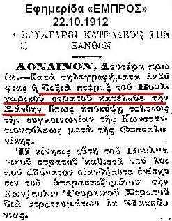 [1912.10.22.Βούλγαροι+στην+Ξάνθη.jpg]