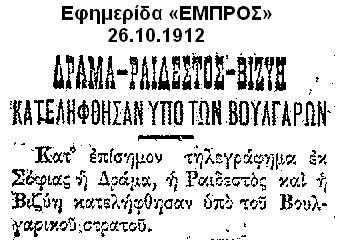 [1912.10.26.Βούλγαροι+στη+Δράμα.jpg]