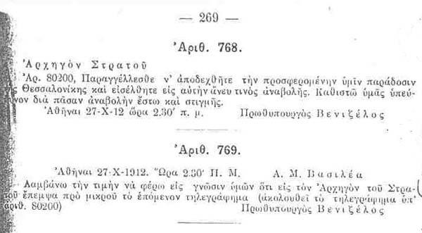 [1912.10.27.Βενιζέλου+ζητάει+να+αποδεχθούμε+παράδοση.80200.jpg]