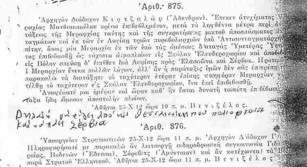 [1912.10.25.Βενιζέλος+ζητάει+στρατό+να+πάει+στην+Κοζάνη.jpg]
