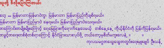 mmbadboy from myanmar