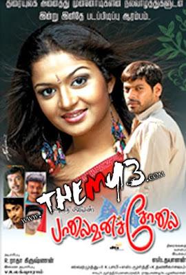 Mp3 music gallery: palai vana solai tamil mp3 songs.