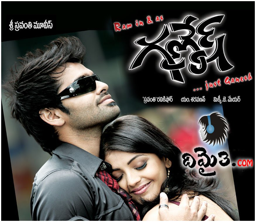 Just Like You Song Download Mp3 By Melone: Ganesh Just Ganesh (2009) Telugu Movie Mp3 Audio Songs