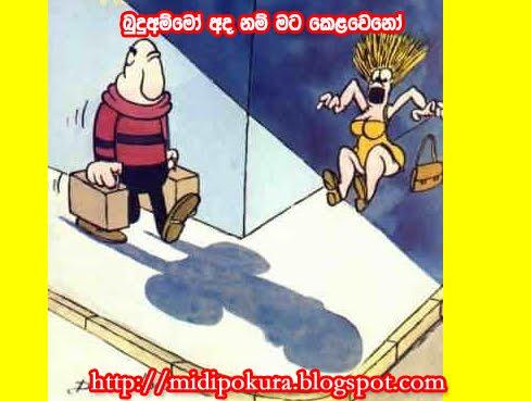 Sinhala Joke In