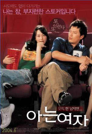 一個人的旅行: 韓國電影推薦4