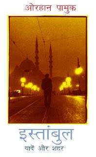 इस्तांबुल यादें और शहर