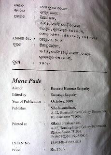 Dr  Sanjoy Satpathy: 2008