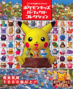 Pokemon Kids Perfect Collection Book