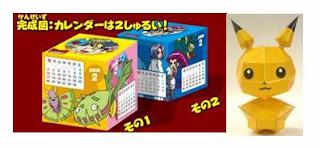 TermRocket 2008 calendar & Pikachu