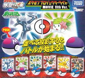 Pokemon Projector Light Movie 11th