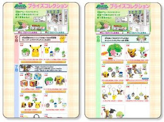 Banpresto Pokemon Plush Jun Jul Aug Info