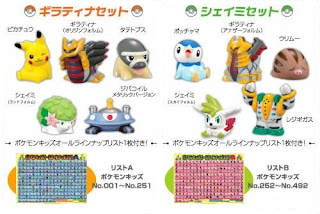 Pokemon Kids DP movie 2008 set Bandai